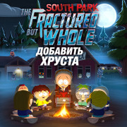 Арт South Park: The Fractured But Whole - Bring the Crunch