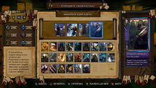 Скриншоты Gwent: The Witcher Card Game / Картинка 53
