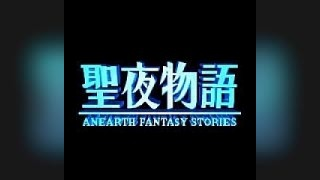 Скриншоты Seiya Monogatari: Anearth Fantasy Stories / Картинка 9