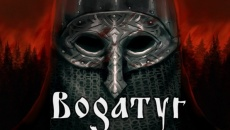 Bogatyr похожа на The Witcher 3: Wild Hunt