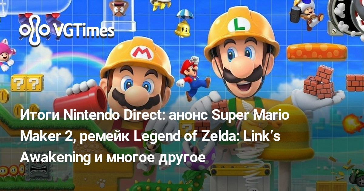Итоги Nintendo Direct: анонс Super Mario Maker 2, ремейк Legend of Zelda: Link's Awakening и многое другое