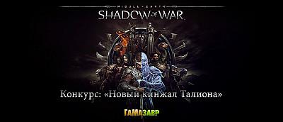 Конкурс от VGTimes.Ru и Гамазавра: Талион, узри свой новый клинок! (Завершен)