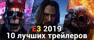 10 лучших трейлеров с E3 2019 — самые крутые и запоминающиеся видео с выставки