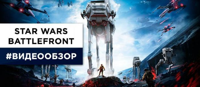 Видеообзор Star Wars: Battlefront
