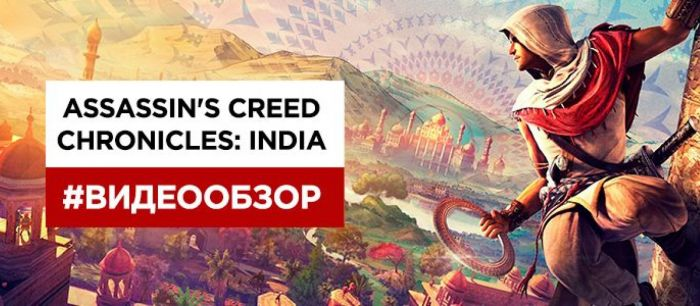 Видеообзор Assassin's Creed Chronicles: India