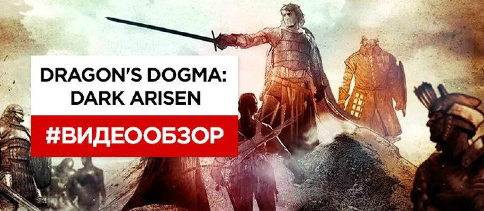 Видеообзор Dragon's Dogma: Dark Arisen