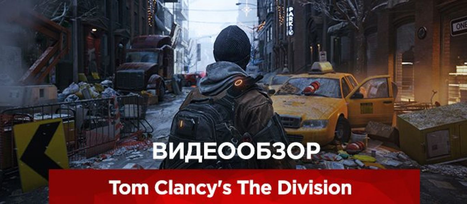 Видеообзор Tom Clancy's The Division