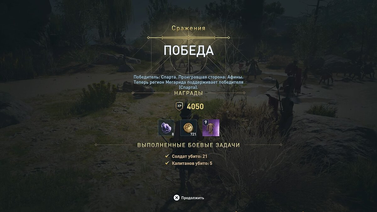 Прохождение Assassin's Creed Odyssey: Кефалиния, Итака, Мегарида