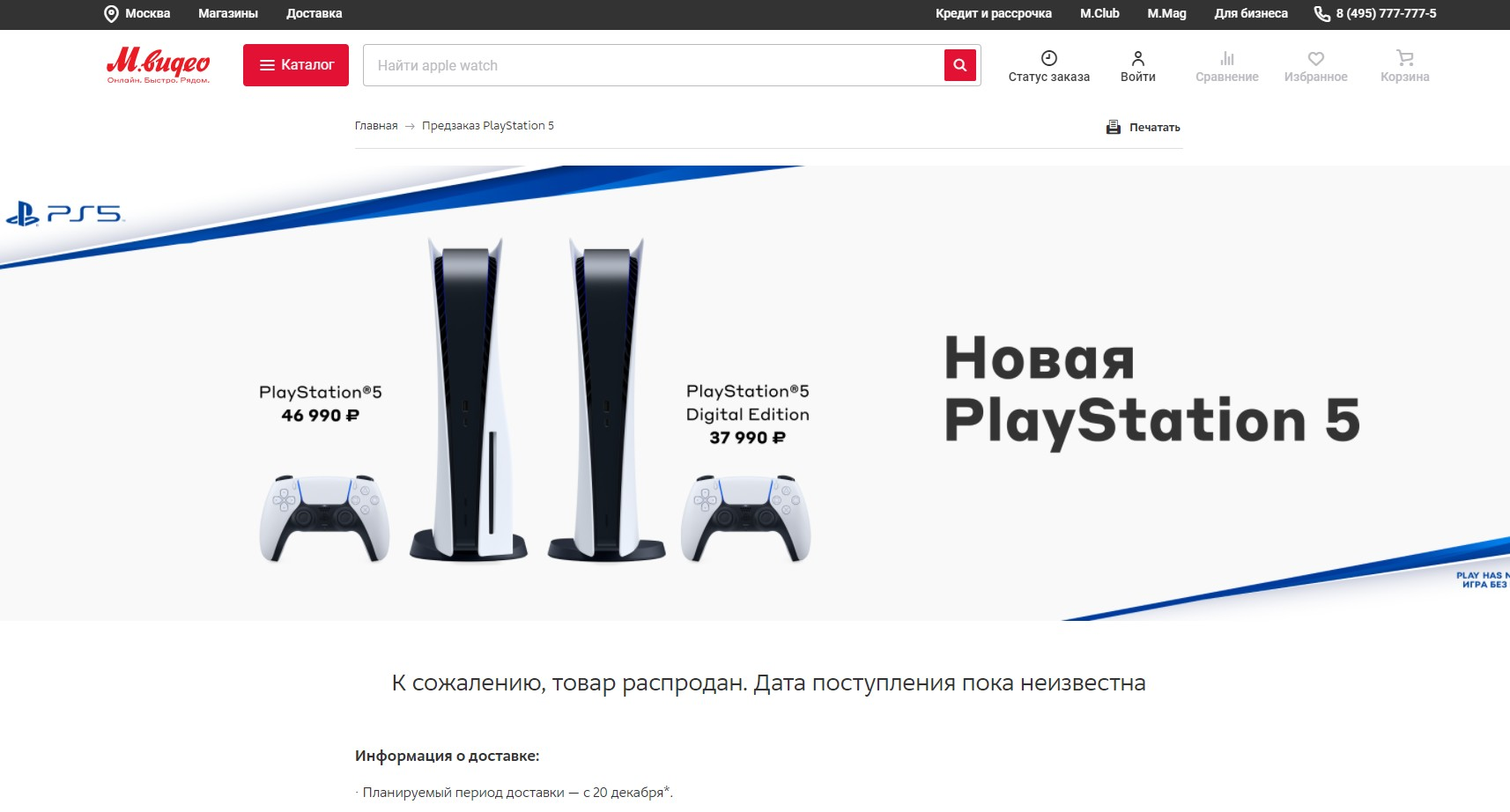 Сеть «М. Видео» удалила страницу PlayStation 5 со своего сайта